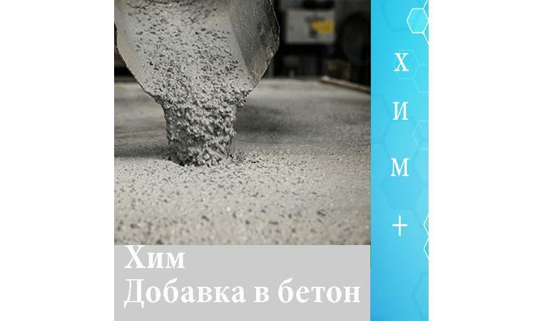 Товар бетон лак для бетона для наружных работ купить