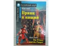 "Марк Твен ""Принц и нищий"" Mark Twain ""The Prince and the Pauper"