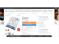 Жесткий диск HDD 500 Gb WD Blue (WD5000LPCX), 16Mb, SATA III