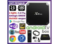 TV Box X96 MINI+ 2/16 Гб, ТВ приставка Smart TV Box Android UHD 4K