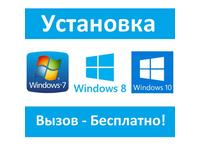 Установка/Переустановка Windows, MS Office, любые программы