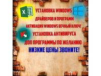 Услуга программиста Установка Windows 7, 8, 10 и нужных программ дешево!