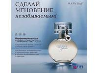 Парфюмерная вода Thinking of you от Mary Kay