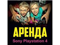 Аренда / прокат / доставка пс4 ps4 playstation