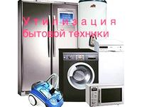 Утилизация, вывоз, скупка холодильников LG,  Samsung, Bosch, Side by side.