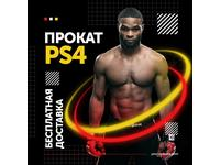 FIFA21 Аренда PS5 PS4 Playstation5 Прокат пс Сони Sony на дом PS5