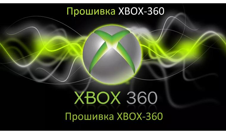 Прошивка Xbox360, freeboot, glitch hack